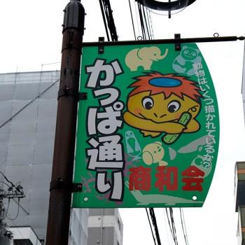 Kawaii Japan